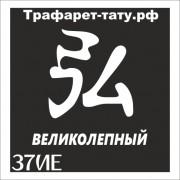 Трафарет 37ИЕ - Великолепный