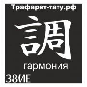 Трафарет 38ИЕ - Гармония