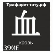 Трафарет 39ИЕ - Кровь