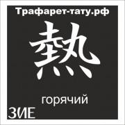 Трафарет 3ИЕ - Горячий
