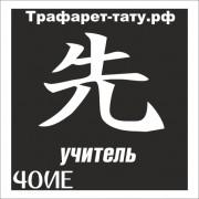 Трафарет 40ИЕ - Учитель