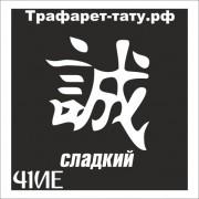 Трафарет 41ИЕ - Сладкий
