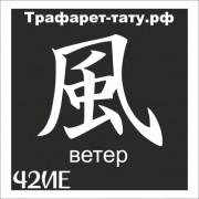 Трафарет 42ИЕ - Ветер