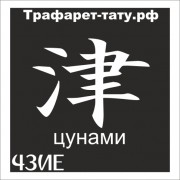Трафарет 43ИЕ - Цунами