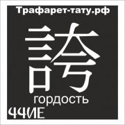 Трафарет 44ИЕ - Гордость