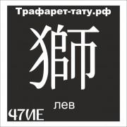 Трафарет 47ИЕ - Лев