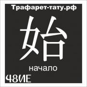 Трафарет 48ИЕ - Начало