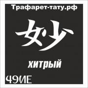 Трафарет 49ИЕ - Хитрый