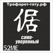 Трафарет 52ИЕ - Самоуверенный