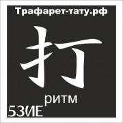 Трафарет 53ИЕ - Ритм