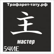 Трафарет 54ИЕ - Мастер