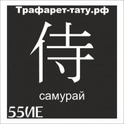 Трафарет 55ИЕ - Самурай