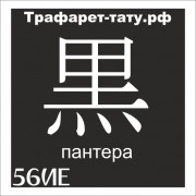 Трафарет 56ИЕ - Пантера