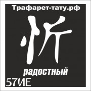 Трафарет 57ИЕ - Радостный