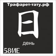 Трафарет 58ИЕ - День