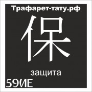 Трафарет 59ИЕ - Защита