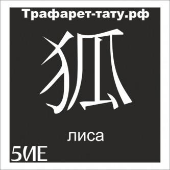 Трафарет 5ИЕ - Лиса