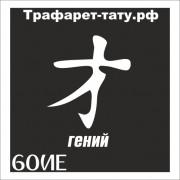 Трафарет 60ИЕ - Гений