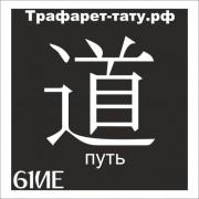Трафарет 61ИЕ - Путь