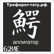 Трафарет 62ИЕ - Аллигатор