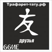 Трафарет 66ИЕ - Друзья