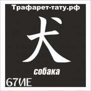 Трафарет 67ИЕ - Собака