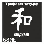 Трафарет 68ИЕ - Мирный