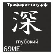Трафарет 69ИЕ - Глубокий