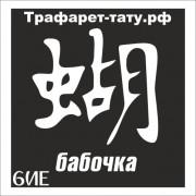 Трафарет 6ИЕ - Бабочка