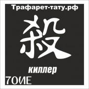 Трафарет 70ИЕ - Киллер