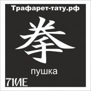 Трафарет 71ИЕ - Пушка