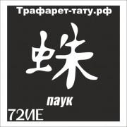 Трафарет 72ИЕ - Паук