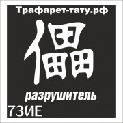 Трафарет 73ИЕ - Разрушитель