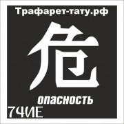 Трафарет 74ИЕ - Опастность