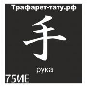Трафарет 75ИЕ - Рука