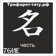 Трафарет 76ИЕ - Честь