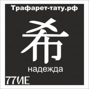 Трафарет 77ИЕ - Надежда