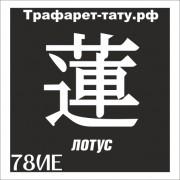 Трафарет 78ИЕ - Лотус