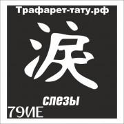 Трафарет 79ИЕ - Слезы