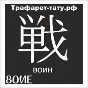 Трафарет 80ИЕ - Воин