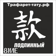 Трафарет 81ИЕ - Подлинный