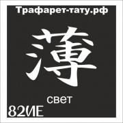 Трафарет 82ИЕ - Свет