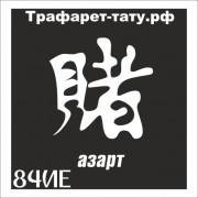 Трафарет 84ИЕ - Азарт