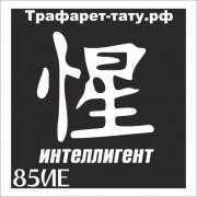 Трафарет 85ИЕ - Интеллигент