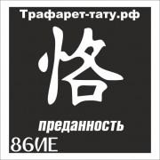 Трафарет 86ИЕ - Преданность