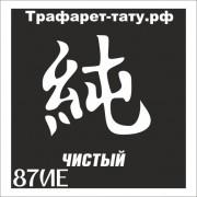 Трафарет 87ИЕ - Чистый
