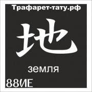 Трафарет 88ИЕ - Земля