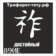 Трафарет 89ИЕ - Достойный