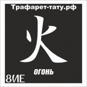Трафарет 8ИЕ - Огонь