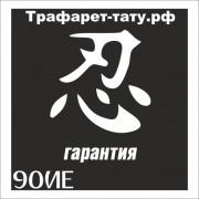 Трафарет 90ИЕ - Гарантия